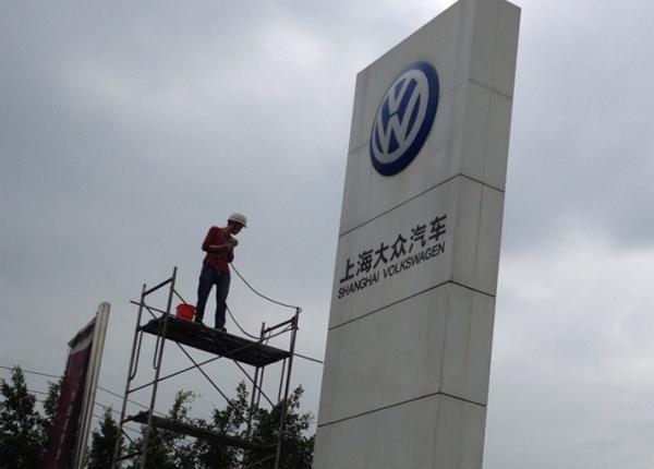 渝超物业为上海大众汽车门头清洗